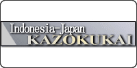 Indonesia-Japan kazokukai 2007